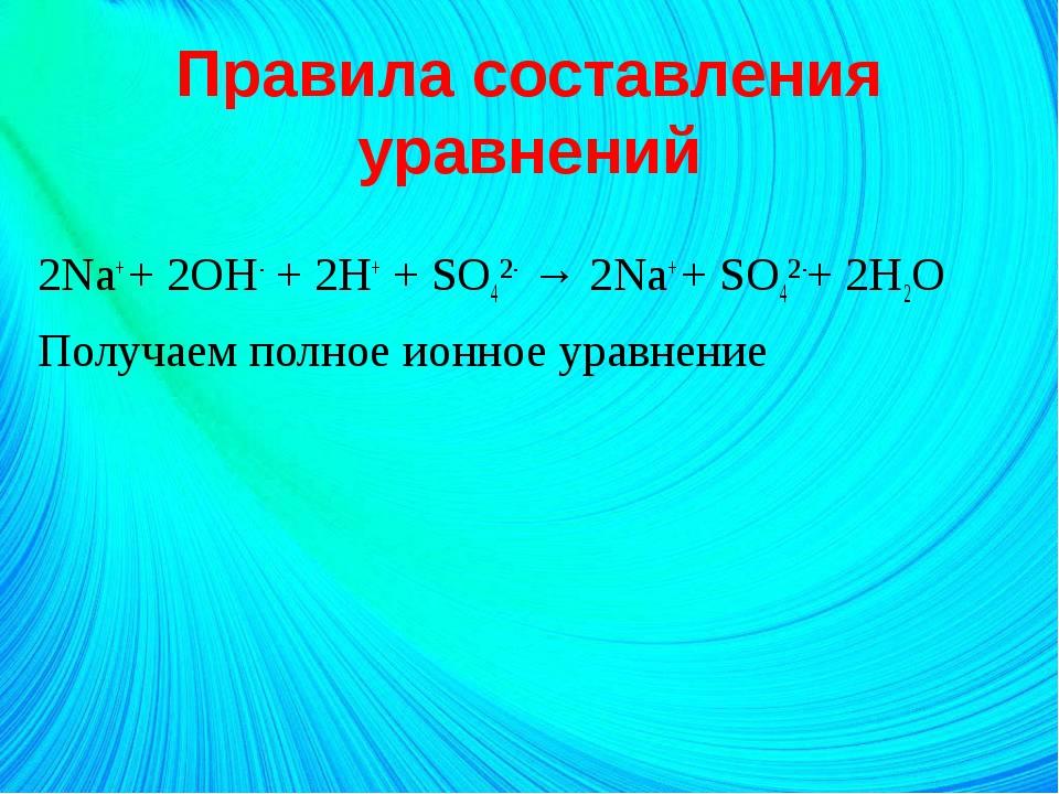 Правила составления уравнений 2Na+ + 2OH- + 2H+ + SO4²- → 2Na+ + SO4²-+ 2H2O...