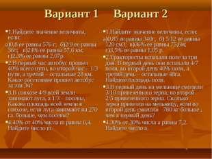 Вариант 1 Вариант 2 1.Найдите значение величины, если: а)0,8 ее равны 576 г;