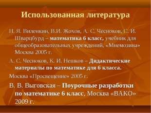 Использованная литература Н. Я. Виленкин, В.И. Жохов, А. С. Чесноков, С. И. Ш