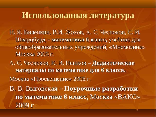 Использованная литература Н. Я. Виленкин, В.И. Жохов, А. С. Чесноков, С. И. Ш...