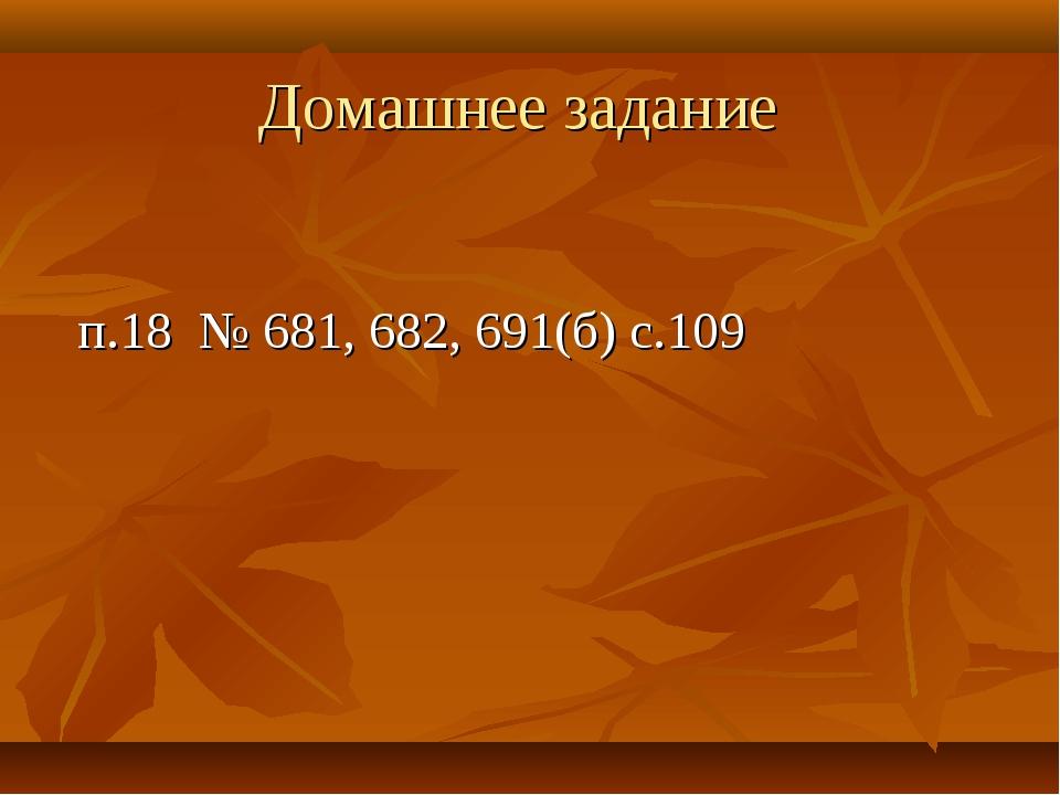 Домашнее задание п.18 № 681, 682, 691(б) с.109