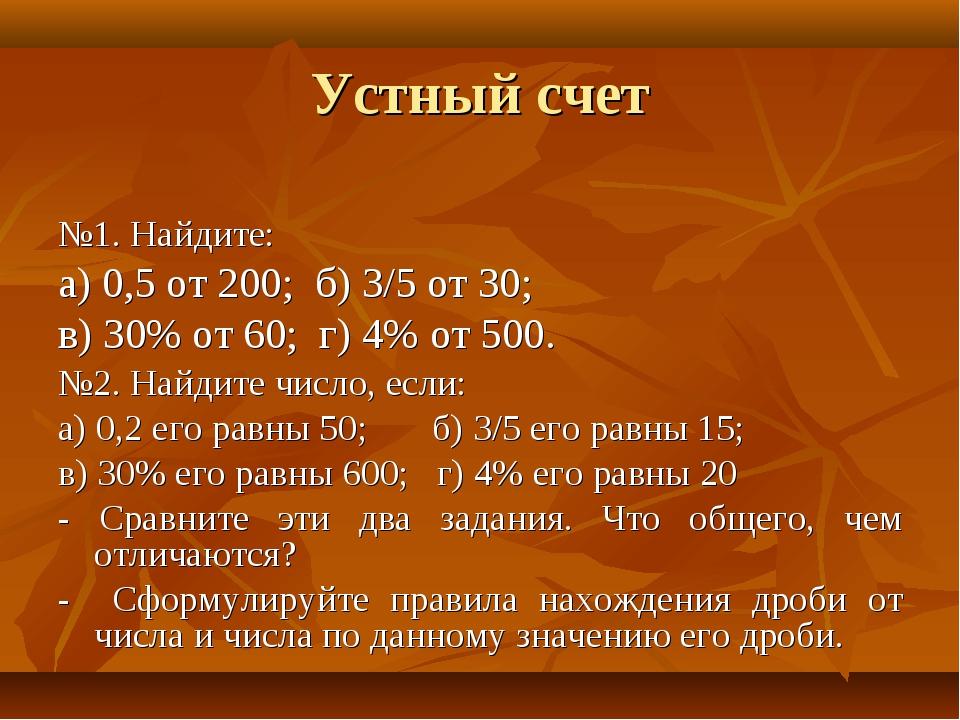 Устный счет №1. Найдите: а) 0,5 от 200; б) 3/5 от 30; в) 30% от 60; г) 4% от...