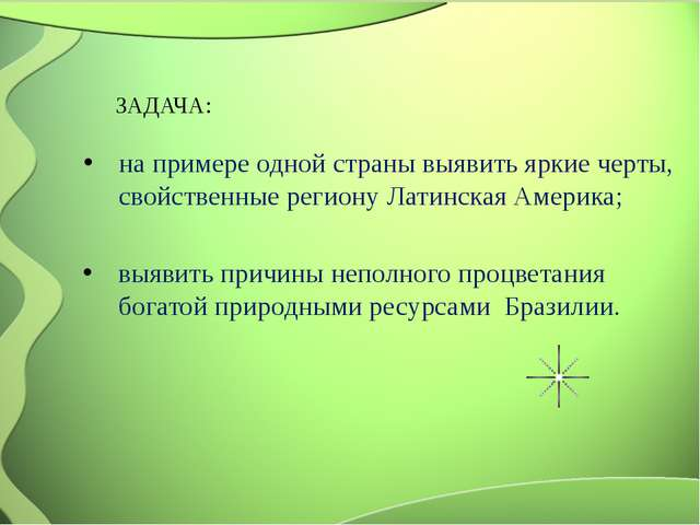 ЗАДАЧА: на примере одной страны выявить яркие черты, свойственные региону Лат...