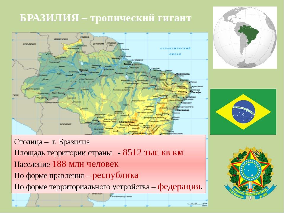 БРАЗИЛИЯ – тропический гигант Столица – г. Бразилиа Площадь территории страны...