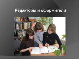 Редакторы и оформители