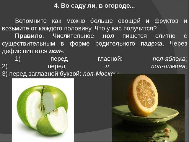 4. Во саду ли, в огороде... Вспомните как можно больше овощей и фруктов и воз...
