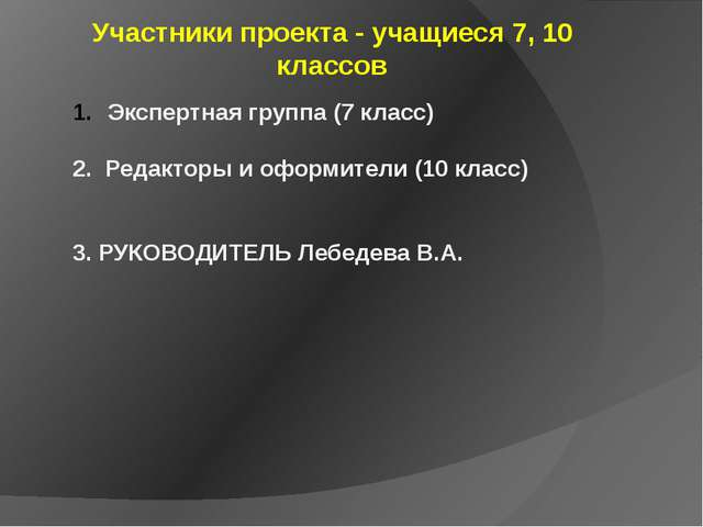 Экспертная группа (7 класс) 2. Редакторы и оформители (10 класс) 3. РУКОВОДИТ...