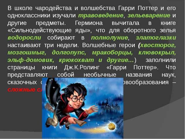 В школе чародейства и волшебства Гарри Поттер и его одноклассники изучали тра...