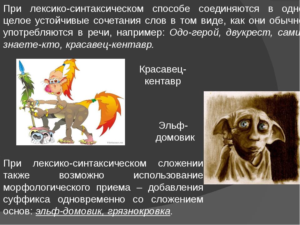 При лексико-синтаксическом способе соединяются в одно целое устойчивые сочета...