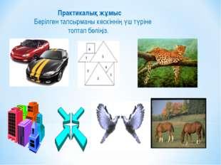 Практикалық жұмыс Берілген тапсырманы кескіннің үш түріне топтап бөліңіз.