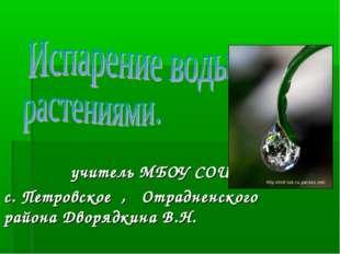 учитель МБОУ СОШ №4 с. Петровское , Отрадненского района Дворядкина В.Н. htt