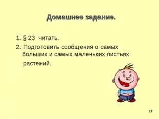 Домашнее задание. 1. § 23 читать. 2. Подготовить сообщения о самых больших и