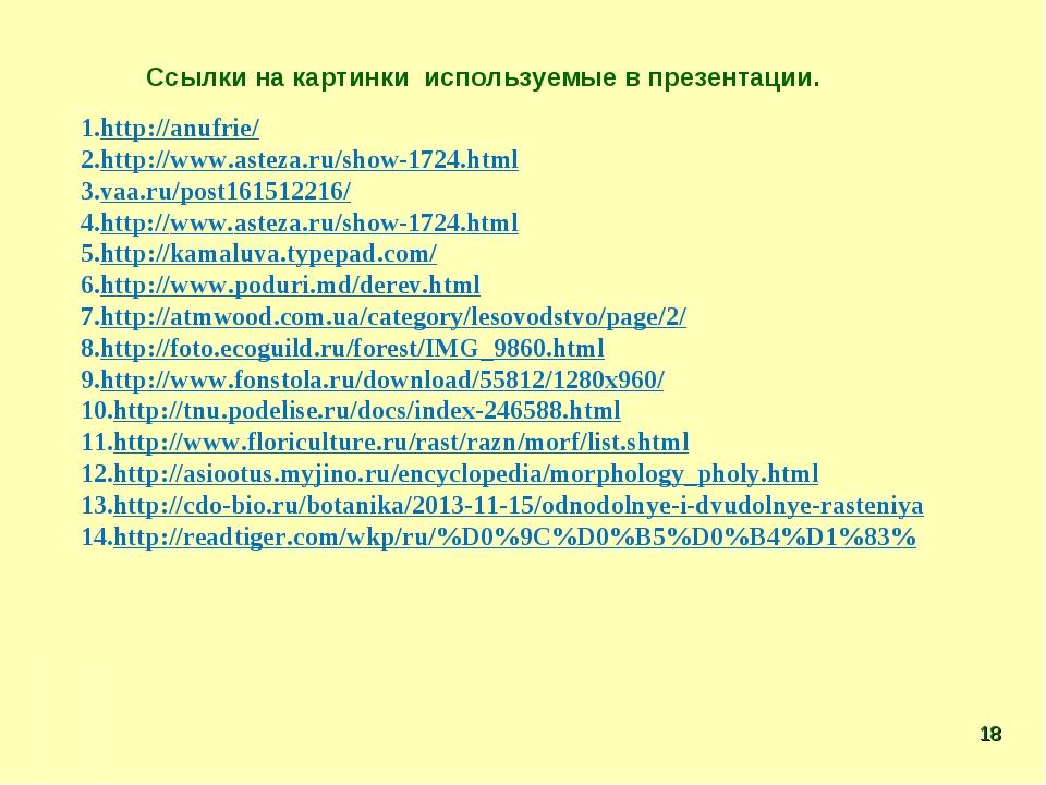 http://anufrie/ http://www.asteza.ru/show-1724.html vaa.ru/post161512216/ ht...