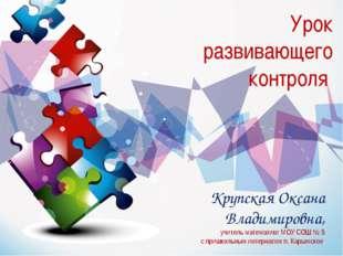 Урок развивающего контроля Крупская Оксана Владимировна, учитель математики М