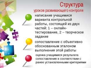Структура уроков развивающего контроля написание учащимися варианта контрольн