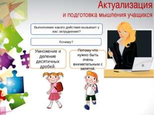 Актуализация и подготовка мышления учащихся Выполнение какого действия вызыва