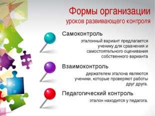 Формы организации уроков развивающего контроля Самоконтроль эталонный вариант