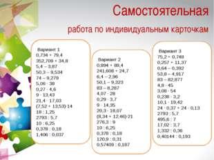 Вариант 2 0,894 + 89,4 241,608 + 24,7 6,4 – 2,96 50,1 – 9,323 83 – 8,287 4,0