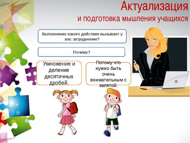 Актуализация и подготовка мышления учащихся Выполнение какого действия вызыва...