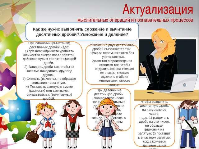 Актуализация мыслительных операций и познавательных процессов Как же нужно вы...