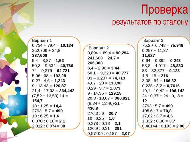 Вариант 2 0,894 + 89,4 = 90,294 241,608 + 24,7 = 266,308 6,4 – 2,96 = 3,44 5...