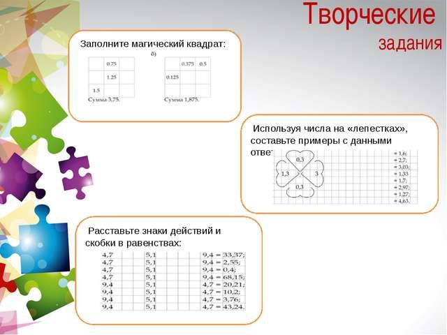 Заполните магический квадрат: Используя числа на «лепестках», составьте прим...