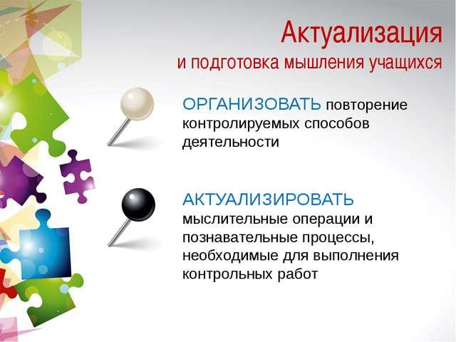 Актуализация и подготовка мышления учащихся ОРГАНИЗОВАТЬ повторение контролир...