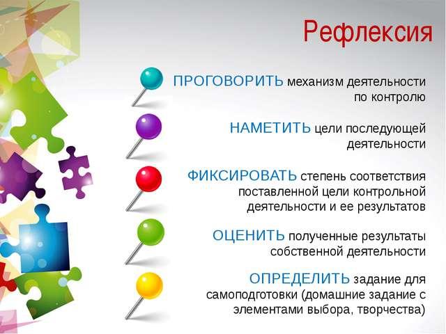 Рефлексия ПРОГОВОРИТЬ механизм деятельности по контролю НАМЕТИТЬ цели последу...