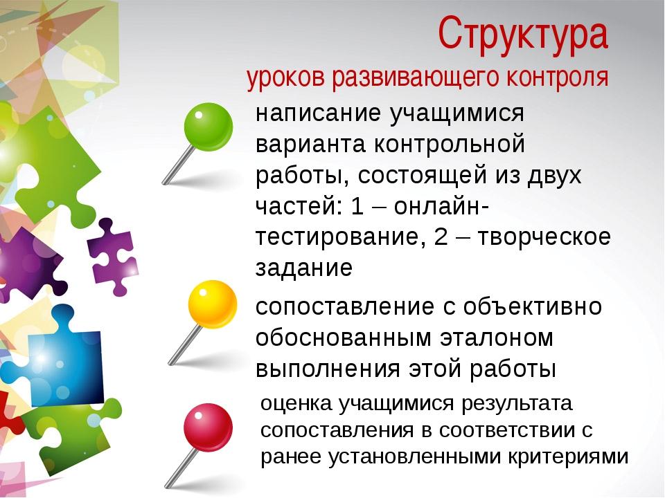 Структура уроков развивающего контроля написание учащимися варианта контрольн...