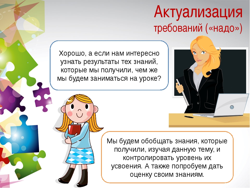 Актуализация требований («надо») Хорошо, а если нам интересно узнать результа...