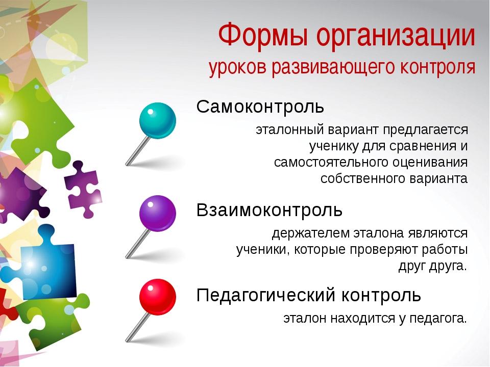 Формы организации уроков развивающего контроля Самоконтроль эталонный вариант...