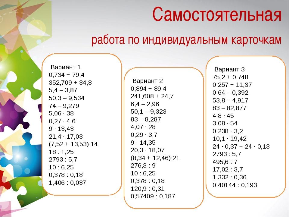 Вариант 2 0,894 + 89,4 241,608 + 24,7 6,4 – 2,96 50,1 – 9,323 83 – 8,287 4,0...