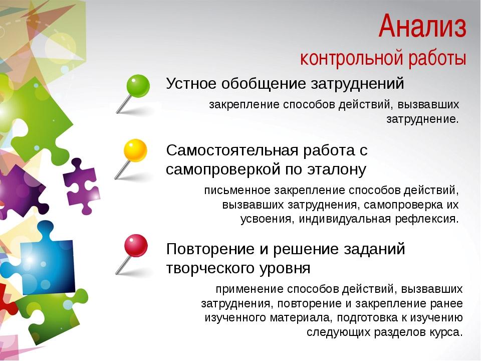 Анализ контрольной работы Устное обобщение затруднений закрепление способов д...