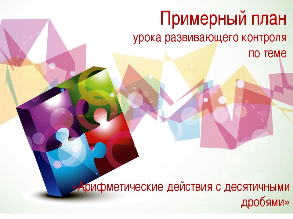 Примерный план урока развивающего контроля по теме «Арифметические действия с...