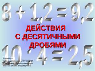 Выполнила: учитель математики МОУ СОШ №5 п. Карымское, Забайкальского края Кр