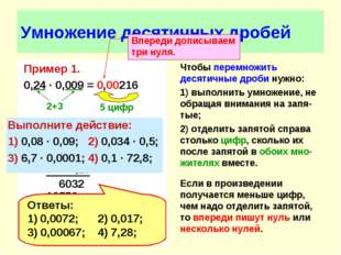 Умножение десятичных дробей Пример 1. 0,24 ∙ 0,009 = 0,00216 Пример 2. 15,08