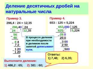Пример 3. 296,4 : 24 = 12,35 Деление десятичных дробей на натуральные числа П