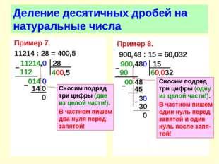 Пример 7. 11214 : 28 = 400,5 Деление десятичных дробей на натуральные числа П
