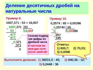 Пример 9. 1007,371 : 53 = 19,007 Деление десятичных дробей на натуральные чис