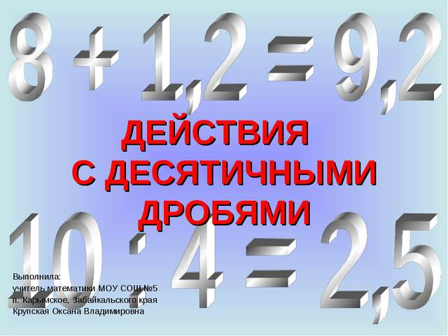 Выполнила: учитель математики МОУ СОШ №5 п. Карымское, Забайкальского края Кр...