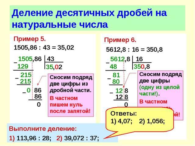 Пример 5. 1505,86 : 43 = 35,02 Деление десятичных дробей на натуральные числа...