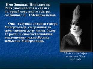 Имя Зинаиды Николаевны Райх упоминается в связи с историей советского театра