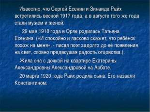 Известно, что Сергей Есенин и Зинаида Райх встретились весной 1917 года, а в