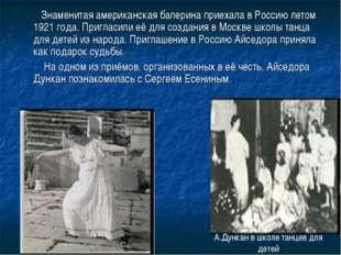 Знаменитая американская балерина приехала в Россию летом 1921 года. Пригласи