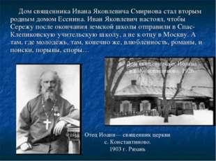 Дом священника Ивана Яковлевича Смирнова стал вторым родным домом Есенина. И