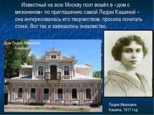 Известный на всю Москву поэт вошёл в «дом с мезонином» по приглашению самой