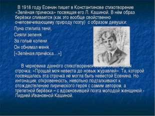 В 1918 году Есенин пишет в Константинове стихотворение «Зелёная прическа» по