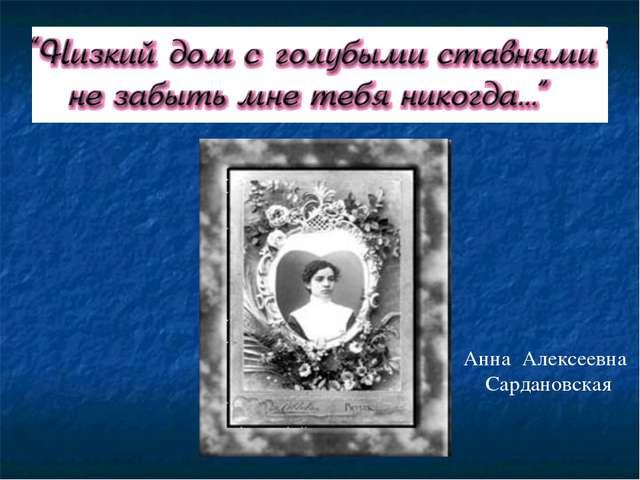 Анна Алексеевна Сардановская