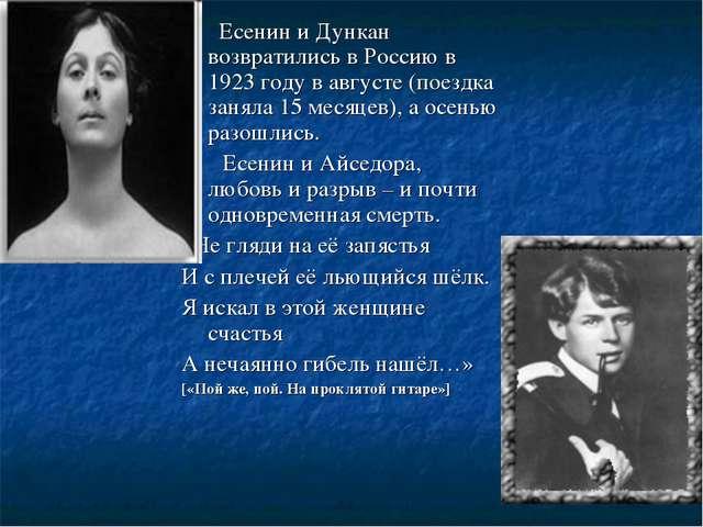 Есенин и Дункан возвратились в Россию в 1923 году в августе (поездка заняла...
