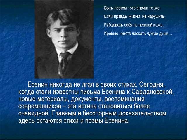 Есенин никогда не лгал в своих стихах. Сегодня, когда стали известны письма...
